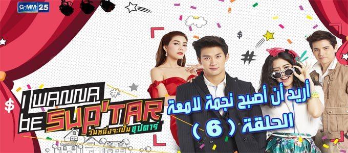 مسلسل I Wanna Be Superstar Episode 6 أريد أن أصبح نجمة لامعة الحلقة 6 مترجم