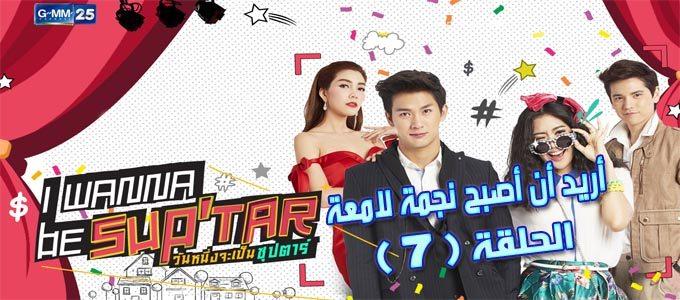 مسلسل I Wanna Be Superstar Episode 7 أريد أن أصبح نجمة لامعة الحلقة 7 مترجم