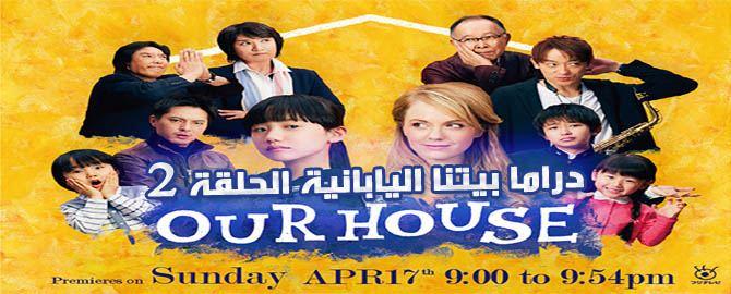 Our House Episode 2 الحلقة 2 بيتنا