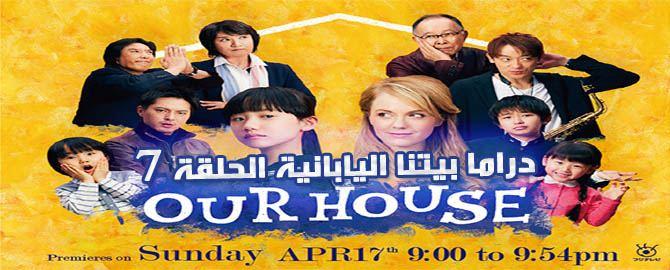 مسلسل Our House Episode 7 بيتنا الحلقة 7 مترجم