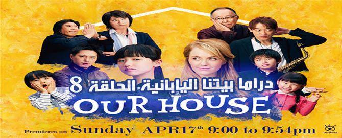 Our House Episode 8 الحلقة 8 بيتنا