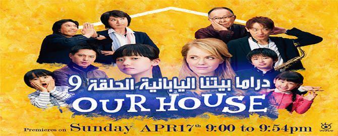 Our House Episode 9 الحلقة 9 بيتنا