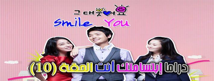 مسلسل Smile You Episode 10 إبتسامتك أنت الحلقة 10 مترجم
