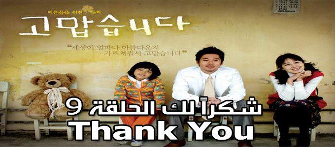 مسلسل Thank You Episode 9 شكرا لك الحلقة 9 مترجم