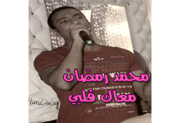 أغنية معاك قلبي بصوت محمد رمضان