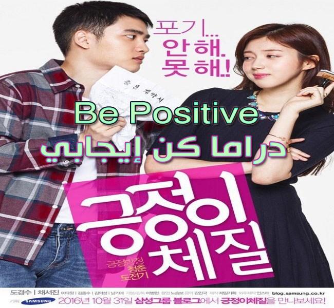 جميع حلقات مسلسل كن إيجابي (Be Positive) مترجم
