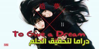 جميع حلقات مسلسل لإعطاء لتحقيق الحلم سأمنحك حلما (To Give a Dream) مترجم