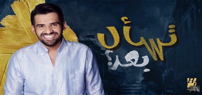 اغنية حسين الجسمي (تسأل بعد)