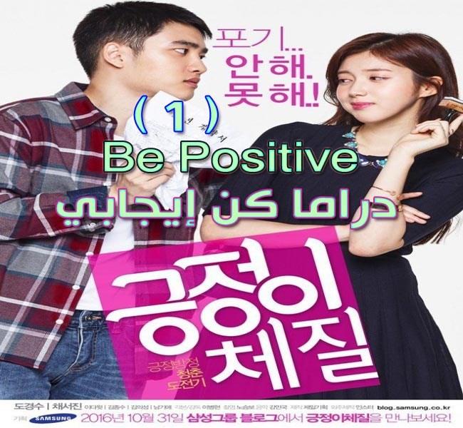مسلسل كن إيجابي (Be Positive) الحلقة 1 مترجم