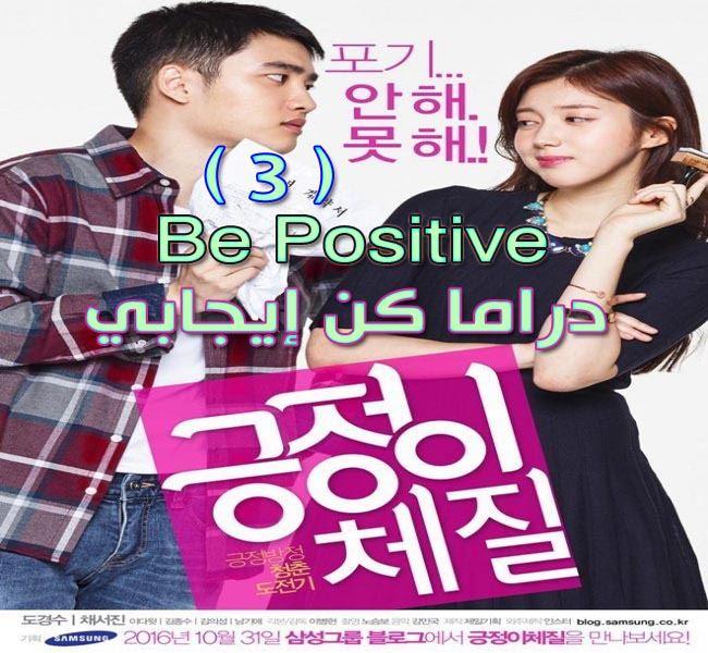 مسلسل Be Positive Episode 3 كن إيجابي الحلقة 3 مترجم