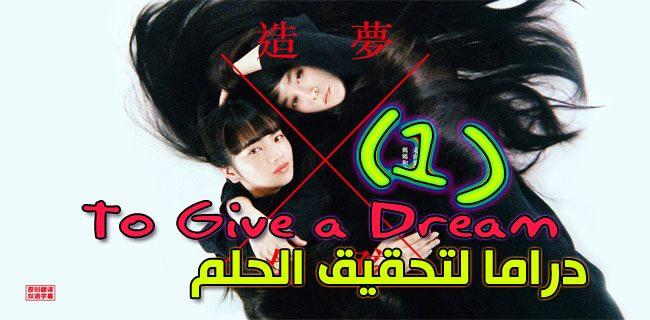 مسلسل To Give a Dream Episode 1 لإعطاء لتحقيق الحلم سأمنحك حلما الحلقة 1 مترجم