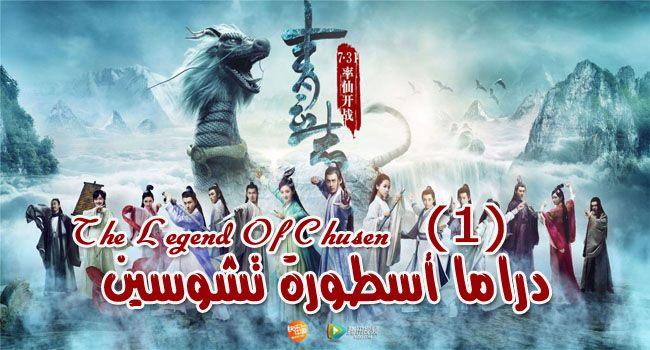 مسلسل The Legend Of Chusen Episode 1 الحلقة 1 أسطورة تشوسين مترجمة