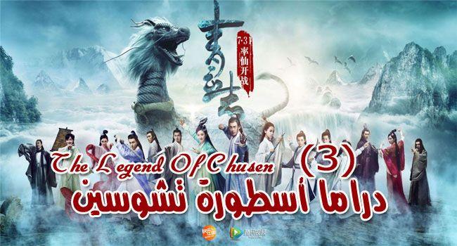 مسلسل The Legend Of Chusen Episode 3 أسطورة تشوسين الحلقة 3 مترجم