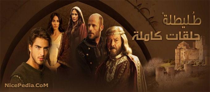 صورة بوستر جميع حلقات دراما مسلسل طليطلة الأسباني المدبلج بالعربي