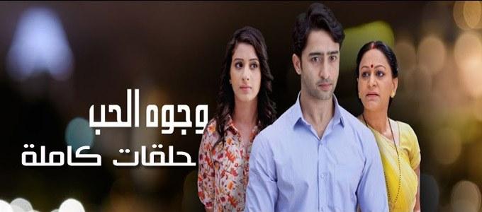 صورة بوستر جميع حلقات دراما مسلسل وجوه الحب الهندي المدبلج بالعربي