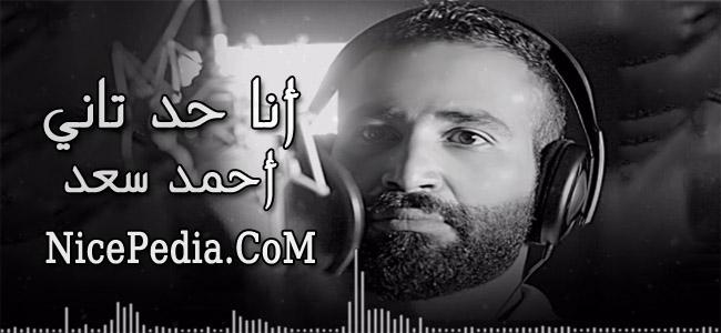 أغنية أحمد سعد أنا حد تاني