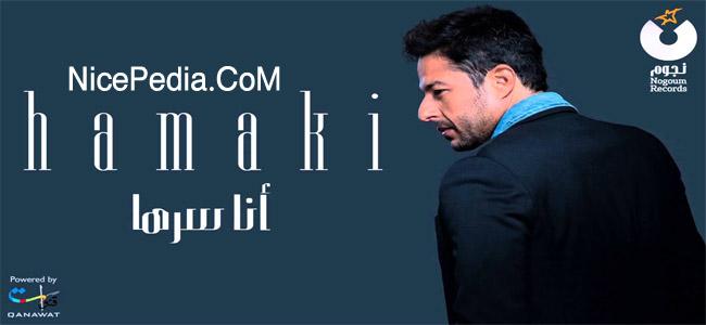 كلمات أغنية أنا سرها – محمد حماقي