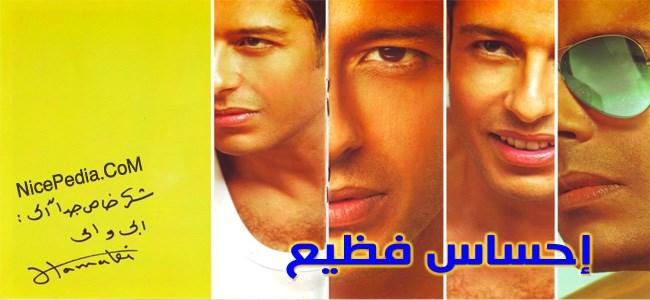 إحساس فظيع - محمد حماقي