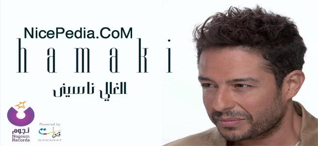 الغالي ناسيني - محمد حماقي
