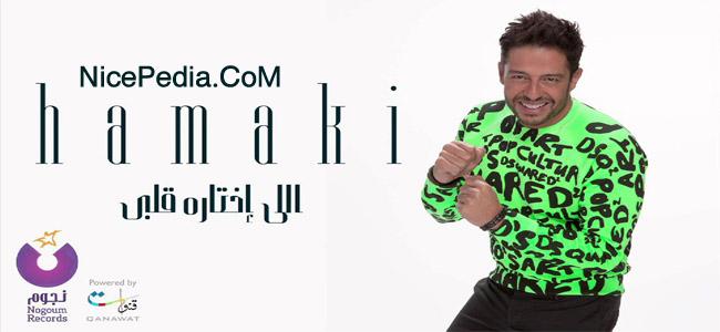 كلمات أغنية اللي اختاره قلبي – محمد حماقي