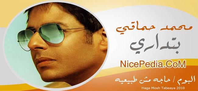 كلمات أغنية بتداري – محمد حماقي