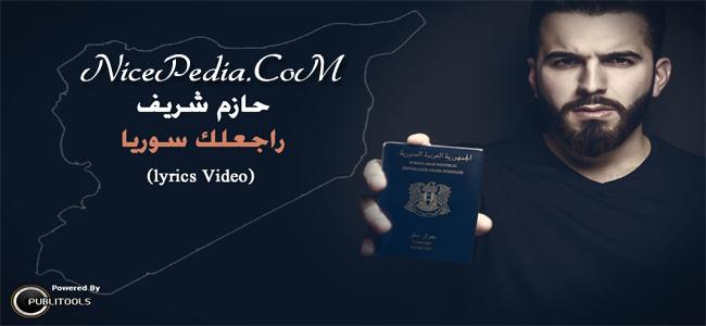 راجعلك سوريا - حازم شريف