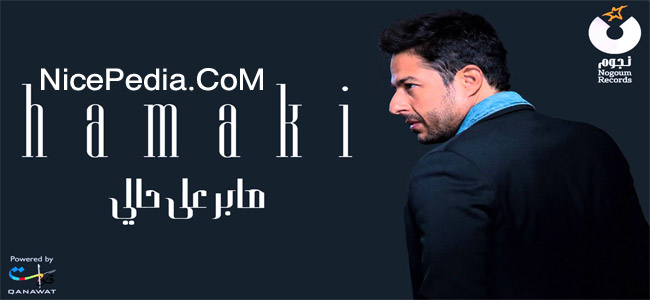 صابر على حالي - محمد حماقي