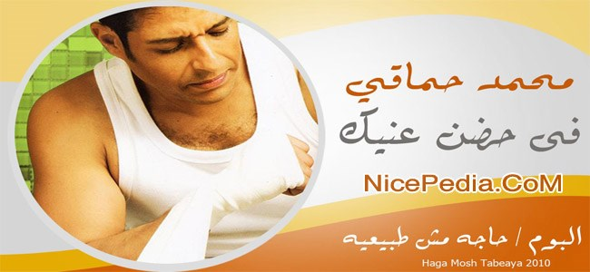 كلمات أغنية في حضن عنيك – محمد حماقي