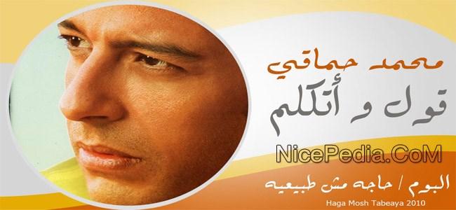 قول واتكلم - محمد حماقي