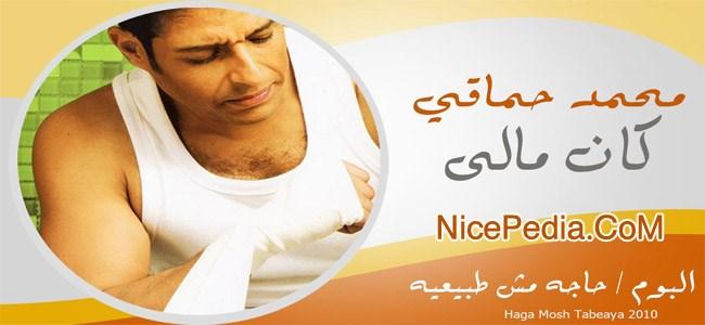 كلمات أغنية كان مالي – محمد حماقي