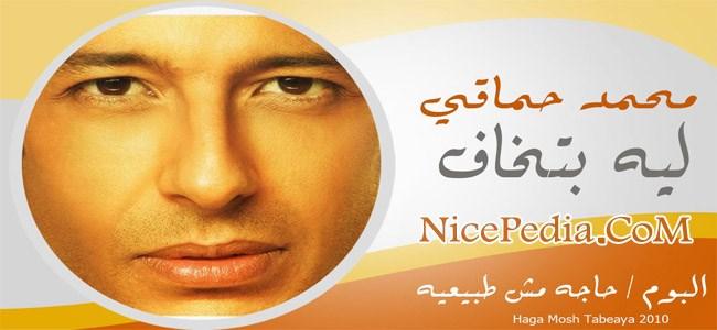 لسة بتخاف - محمد حماقي