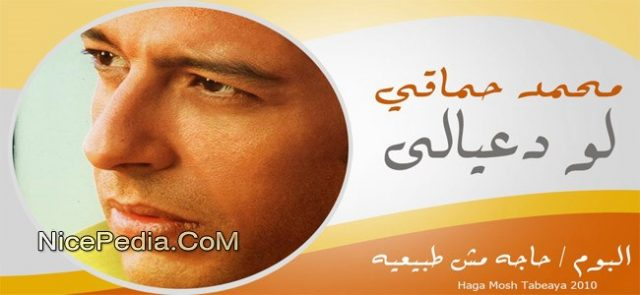 -أغنية-لو-دعيالي-محمد-حماقي.jpg