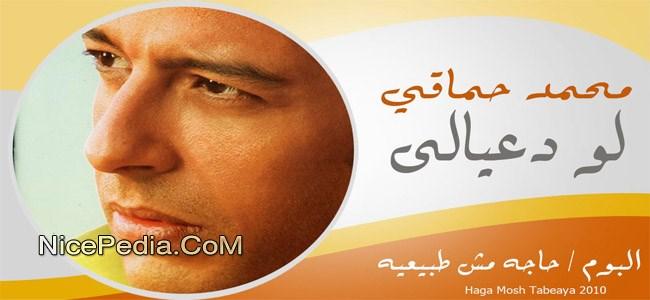 لو دعيالي - محمد حماقي