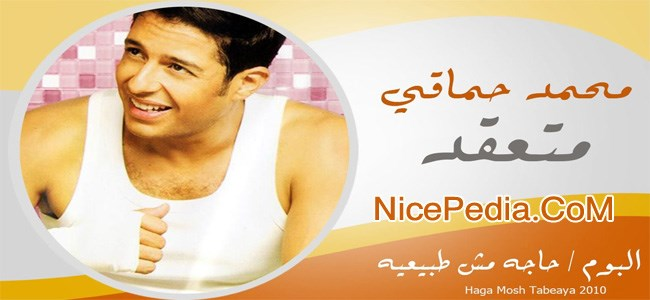 متعقد - محمد حماقي