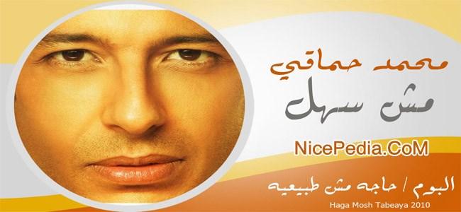 مش سهل - محمد حماقي