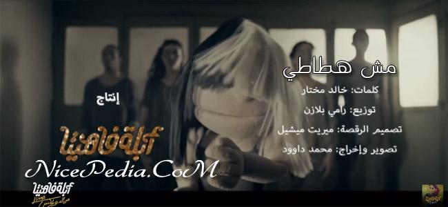 أغنية مش هطاطي - أبلة فاهيتا