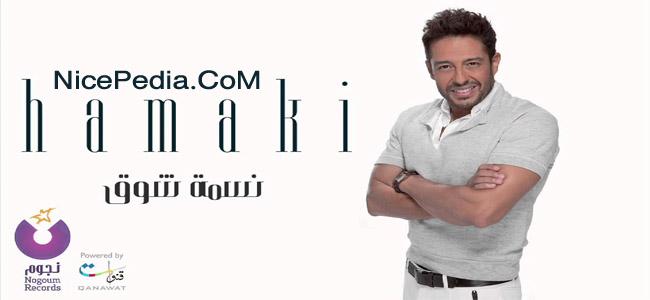 نسمة شوق - محمد حماقي