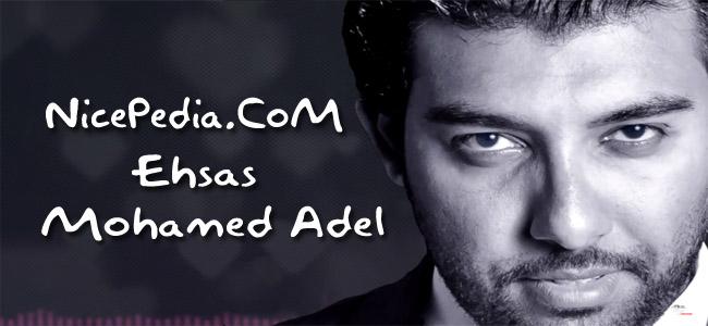 أغنية إحساس - محمد عادل