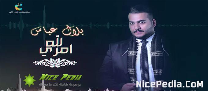 كلمات وتحميل اغنية امري لله بلال عباس بالفيديو واليوتيوب MP3 استماع ومشاهدة اونلاين