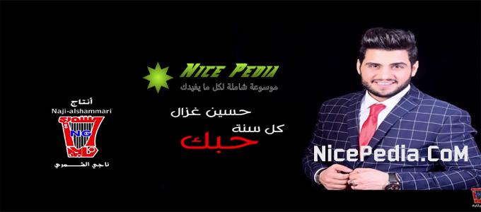 أغنية كل سنة حبك هي أغنية للفنان والمغني العراقي حسين غزال نقدمها لكم كلماتها على موقعنا نايبيديا وذلك من خلال اليوتيوب والإستماع لايف مشاهدة مع التحميل بجودة عالية داونلود وصيغة MP3 تنزيل مباشر حيث نتمنى أن تنال كل الثناء والإعجاب.