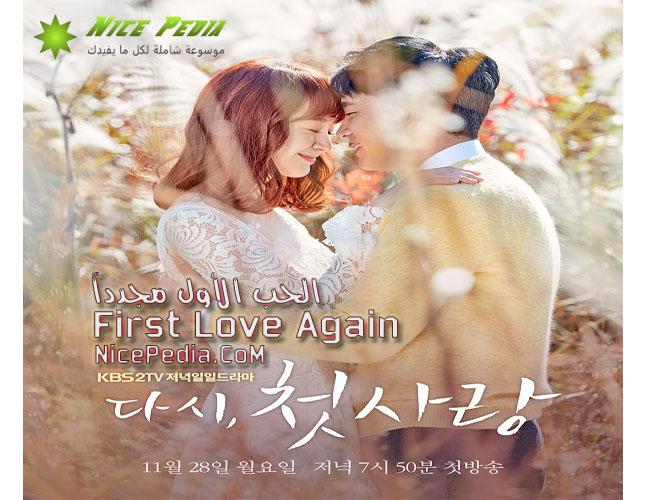 جميع حلقات مسلسل الحب الاول مجددا كوري مترجم بالعربي All Episodes of the Series Korean Drama First Love Again Translator Arabic
