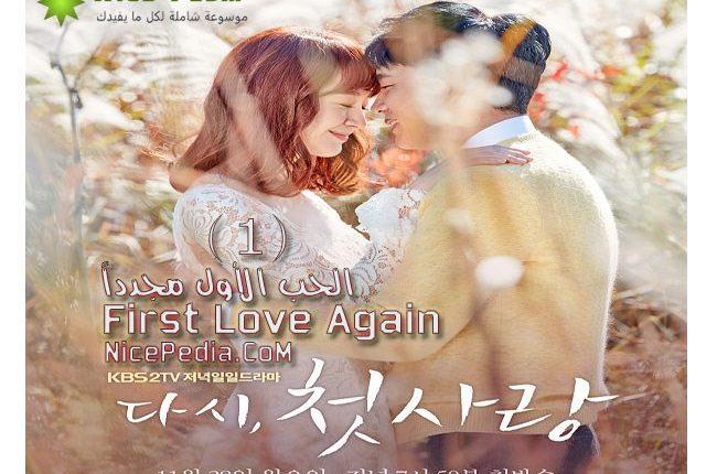مسلسل الحب الأول مجددا الحلقة 1 مترجمة Series First Love Again Episode 1 With Subtitle Arabic