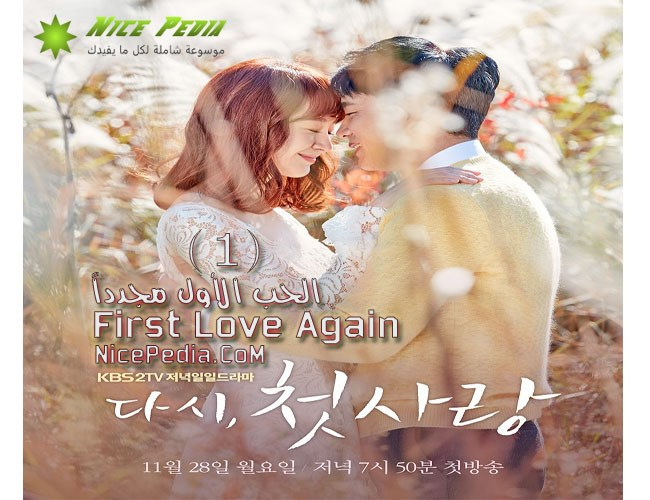 مسلسل الحب الاول مجددا الحلقة 1 مترجم Series First Love Again Episode 1 With Translation Arabic