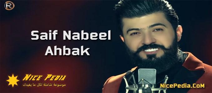 تحميل كلمات أغنية أحبك للمطرب سيف نبيل Mp3 كاملة إستماع الآن