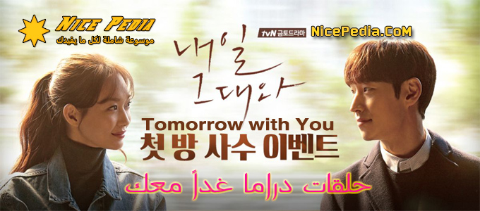غدا معك Tomorrow With You