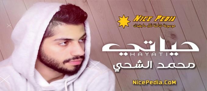 تحميل اغاني محمد الشحي mp3